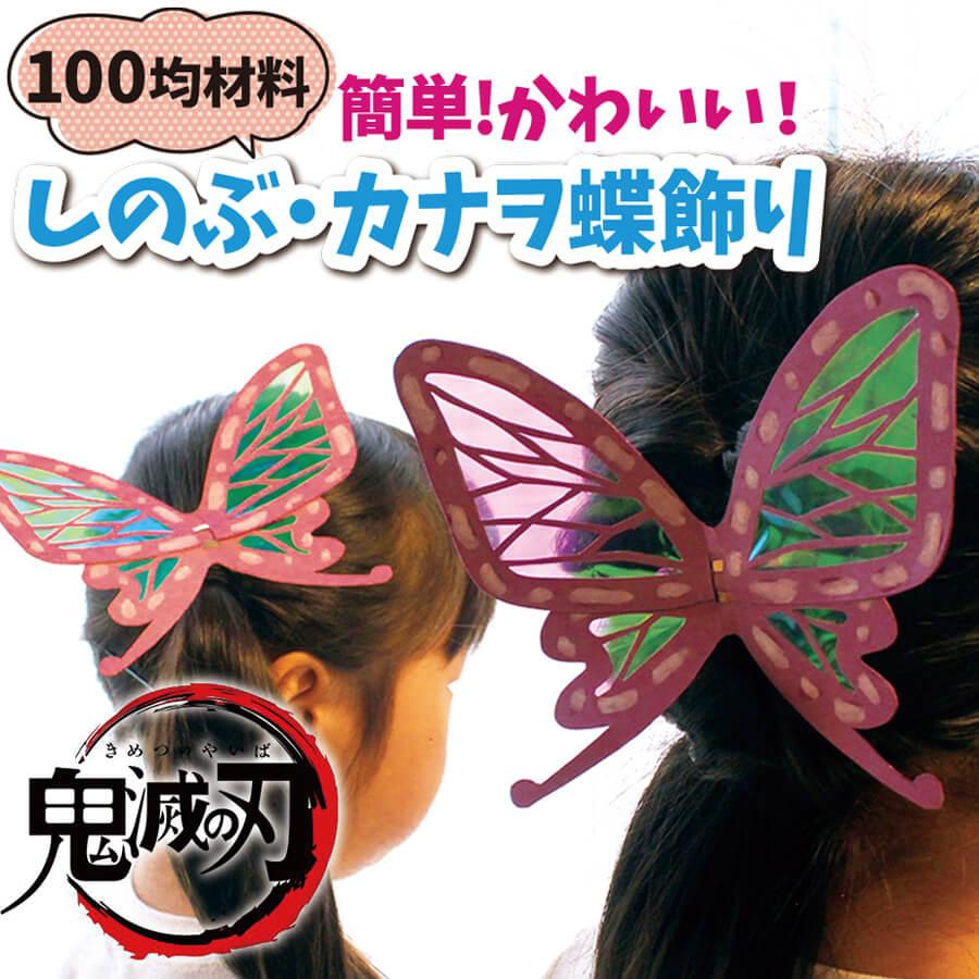 飾り 髪 胡蝶 しのぶ