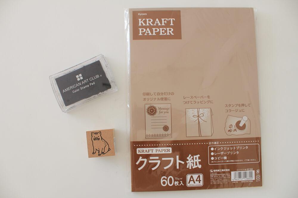 お年玉袋の材料:クラフト紙(インクジェットプリンター)、干支スタンプ