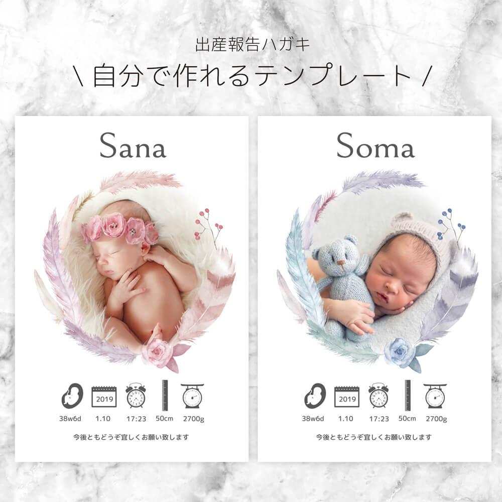 出産報告ハガキテンプレート/縦