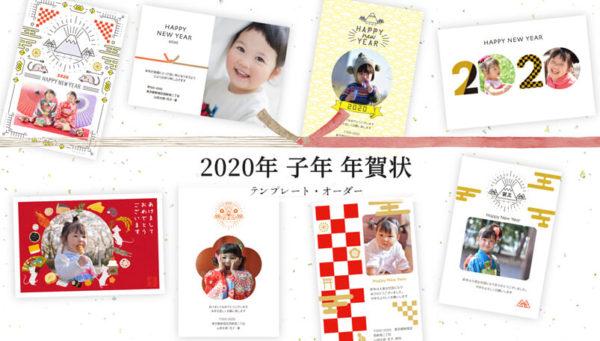 2020年度子年年賀状